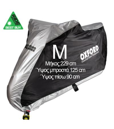 ΚΟΥΚΟΥΛΑ ΜΗΧΑΝΗΣ OXFORD AQUATEX CV2O2 COVER MEDIUM