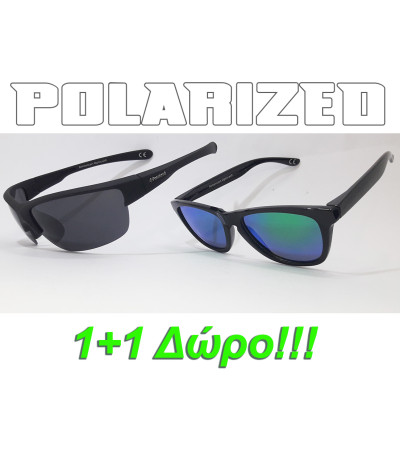 Γυαλιά ηλίου 1+1 δώρο unisex Polarized by American Optical Designed