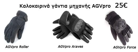 AGVPRO ΓΥΝΑΙΚΕΙΑ ΜΠΟΥΦΑΝ + ΓΑΝΤΙΑ ΜΗΧΑΝΗΣ    Toofast 1e09c166853